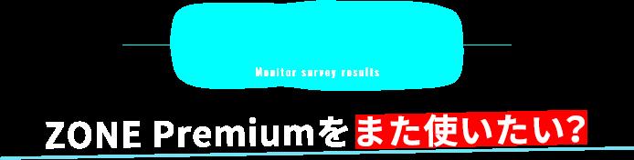 モニター調査結果1