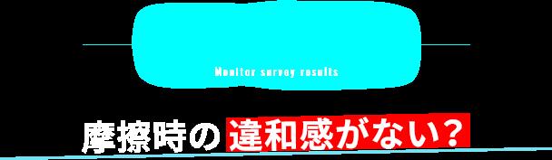 モニター調査結果2