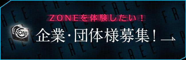 ZONEを体験したい企業・団体募集!