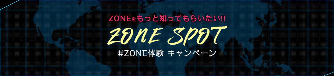 ZONEをもっと知ってもらいたい!ZONE SPOT