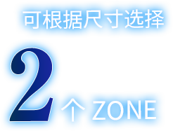 可根据尺寸选择 2个ZONE