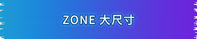 ZONE 大尺寸