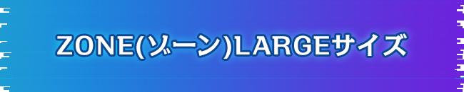 ZONE(ゾーン)Largeサイズ