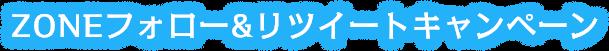 ZONEフォロー&リツイートキャンペーン
