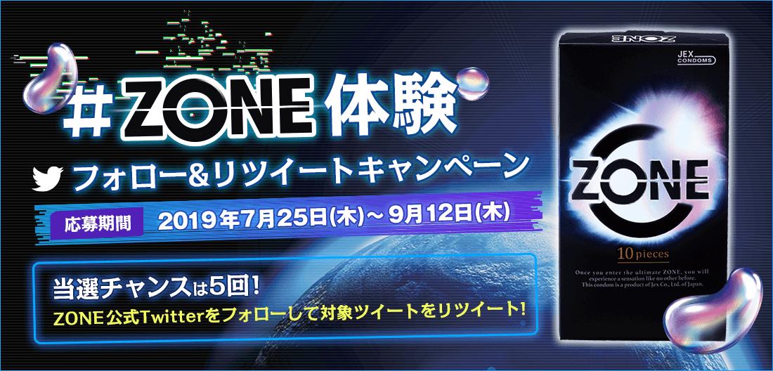 ZONE体験 フォロー&リツイートキャンペーン