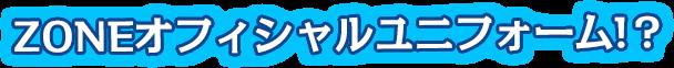 ZONEオフィシャルユニフォーム!?