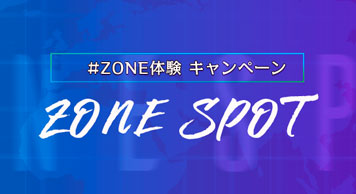 #ZONE体験キャンペーン「ZONE SPOT」開催中!