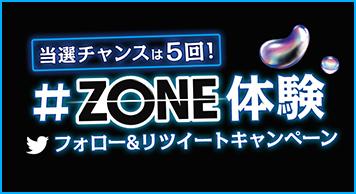 #ZONE体験 フォロー&リツイートキャンペーン開催中! ※ 終了しました