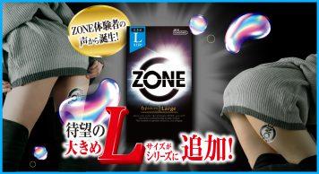 「ZONE」に待望のLargeサイズ登場!