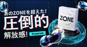 """ZONE Premium""が新発売!"